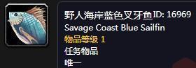魔兽世界怀旧服蓝色叉牙鱼怎么钓 野人海岸钓取蓝色叉牙鱼攻略