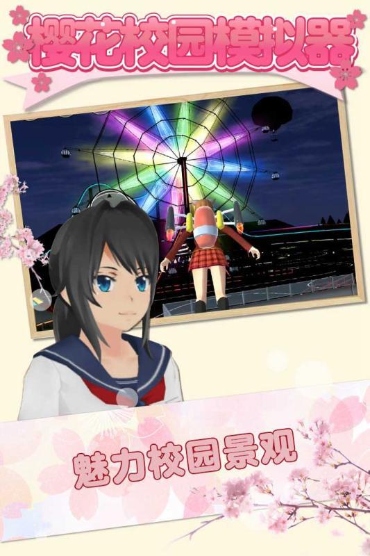 樱花校园模拟器游戏截图4