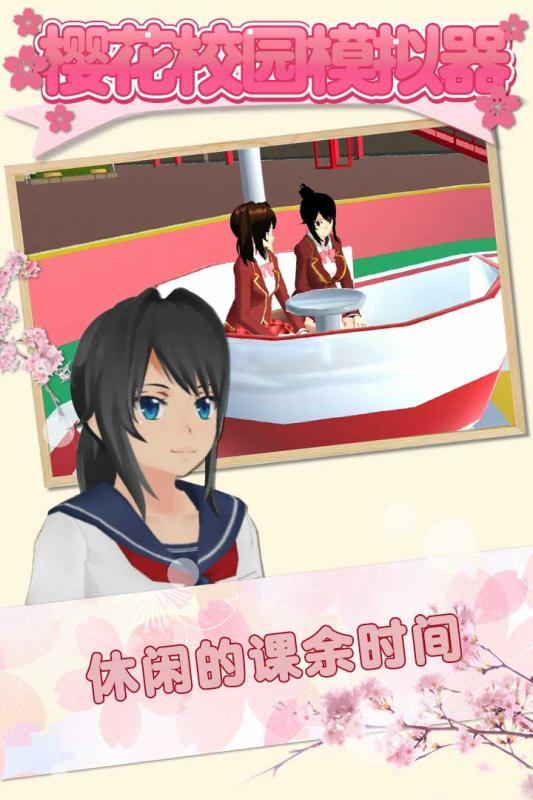 樱花校园模拟器游戏截图1