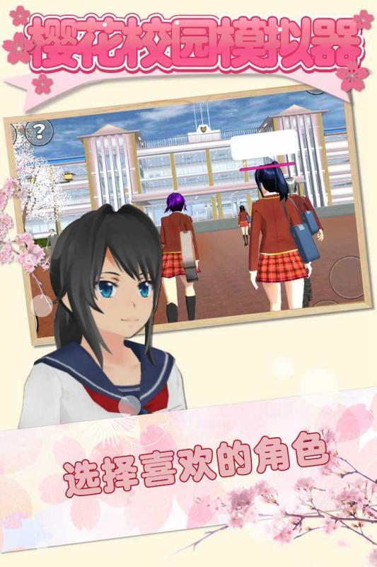 樱花校园模拟器游戏截图0