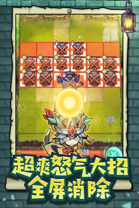 巨像骑士团游戏截图1