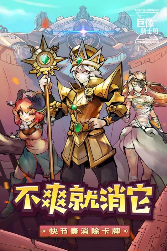 巨像骑士团游戏截图0