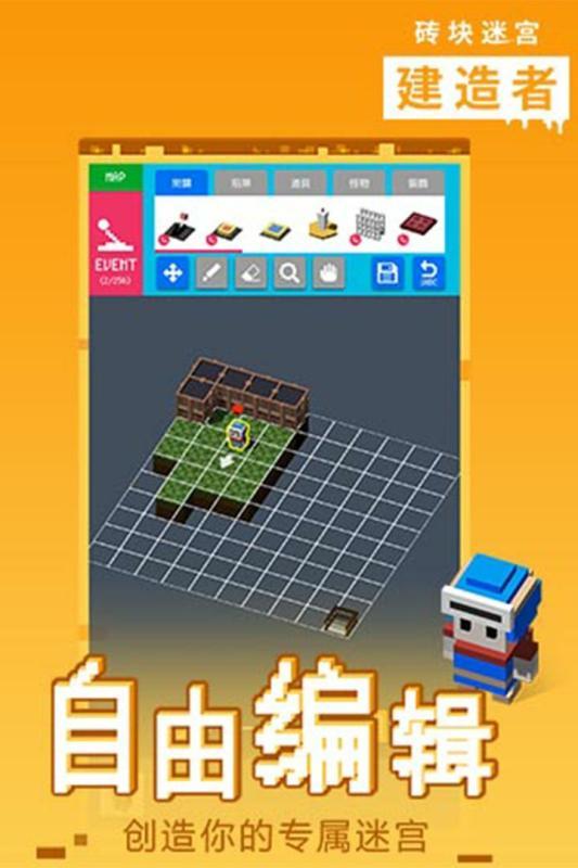 砖块迷宫建造者游戏截图4