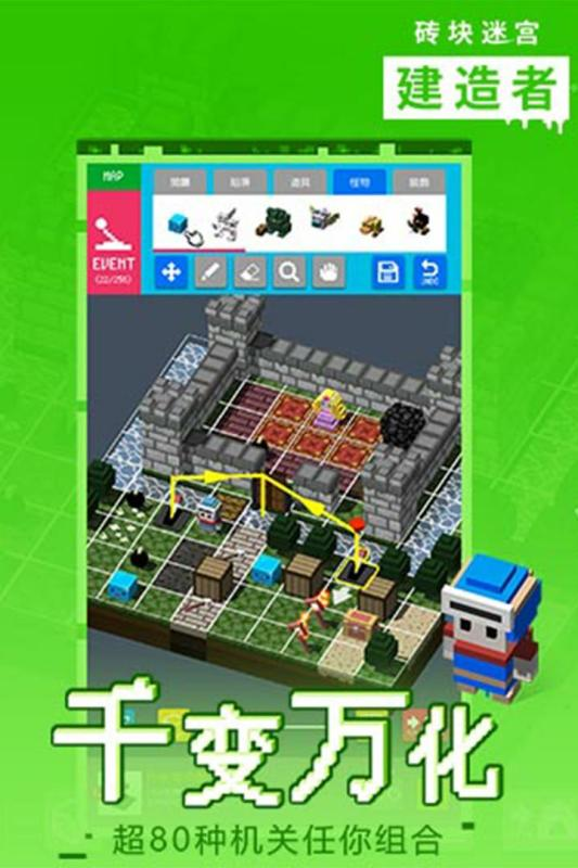 砖块迷宫建造者游戏截图3