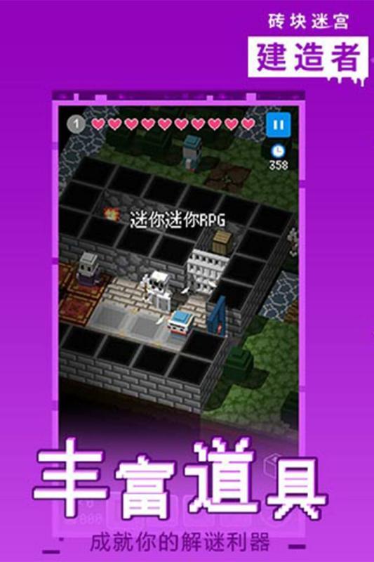 砖块迷宫建造者游戏截图1