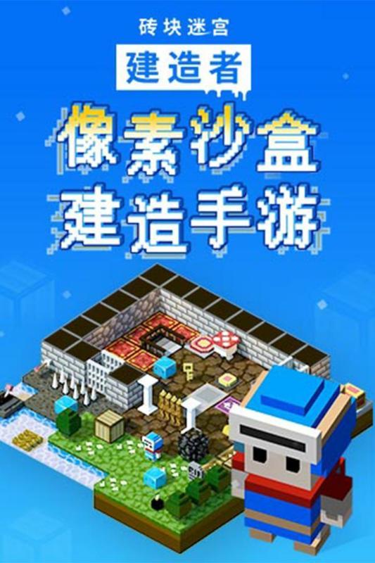 砖块迷宫建造者游戏截图0
