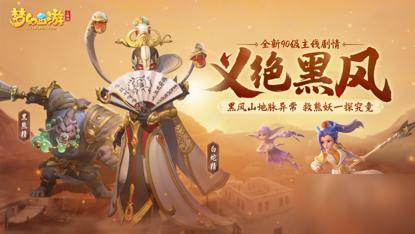 梦幻西游三维版10月14日更新了什么?服务器等级提升95级
