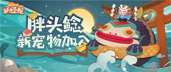 《阴阳师:妖怪屋》全新宠物胖头鲶登场!
