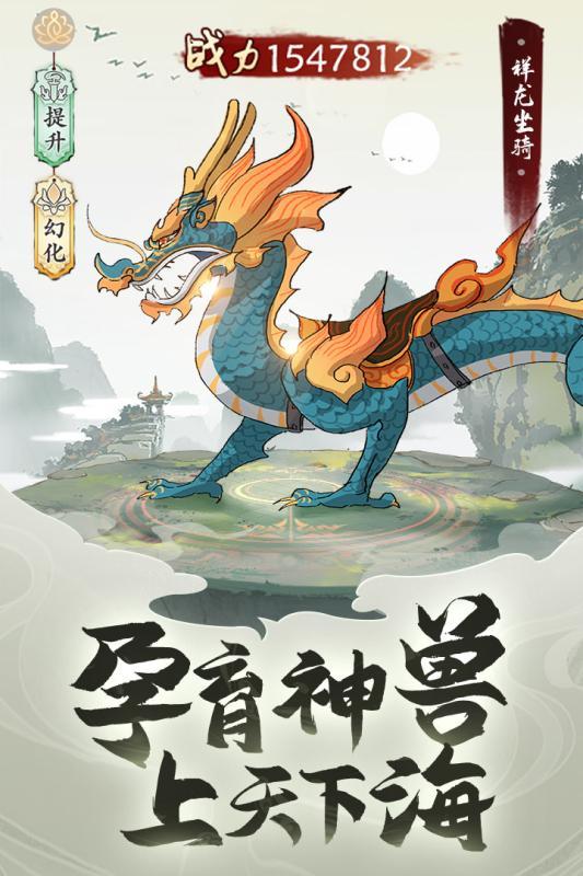 浮生妖绘卷游戏截图3