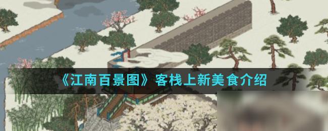 《江南百景图》客栈上新美食介绍