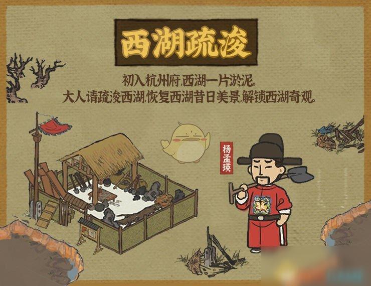 《江南百景图》1.3.0版本更新内容介绍