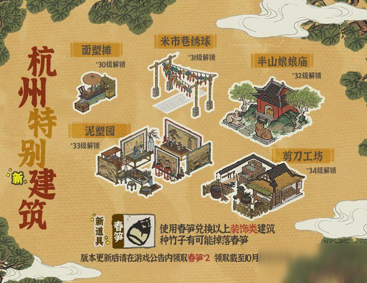 《江南百景图》杭州特殊装饰建筑介绍