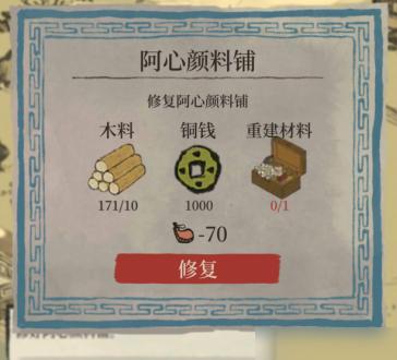 《江南百景图》修复方法与材料推荐 阿心颜料铺