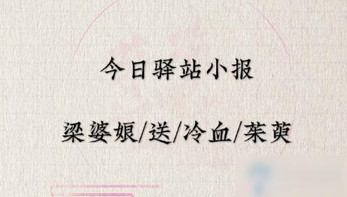 《遇见逆水寒》10月17日驿站小报答案