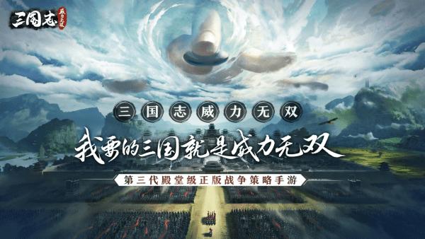 《三国志威力无双》无双测试定档10月30日!!
