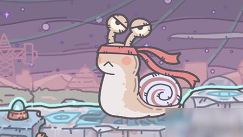《最强蜗牛》海盗获取方法攻略