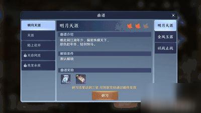 天刀曲谱手游_天刀手游曲谱
