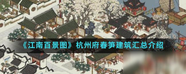 《江南百景图》杭州府春笋建筑有哪些 春笋建筑