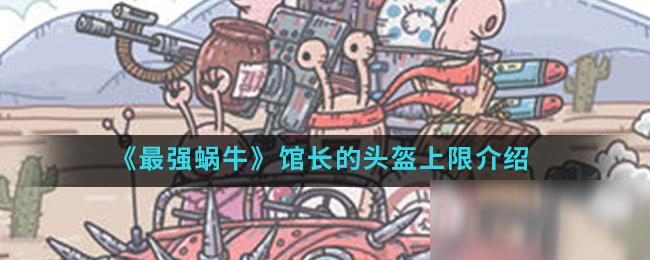 《最强蜗牛》馆长的头盔上限介绍