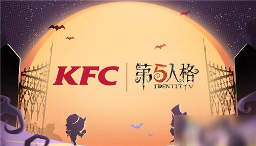 《第五人格》KFC联动礼包码获取方法攻略