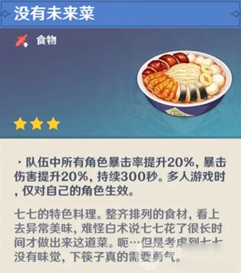 原神七七隐藏料理介绍