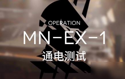 明日方舟MNEX1怎么打 MNEX1打法技巧分享