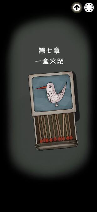 《白鸟游乐园》第七章通关攻略
