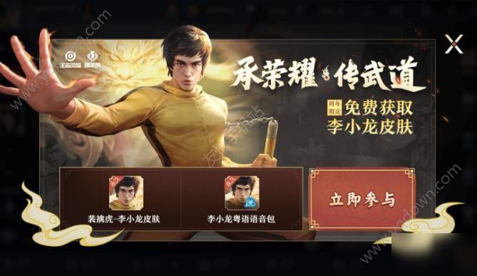 王者荣耀李小龙语音包怎么获得 李小龙语音包在哪领取?