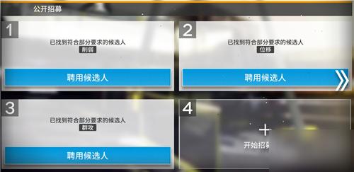 明日方舟1.5周年最新公招tag组合
