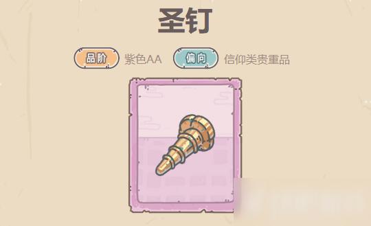 最强蜗牛圣钉获取攻略