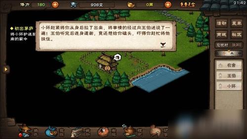 《烟雨江湖》文皇经支线任务怎