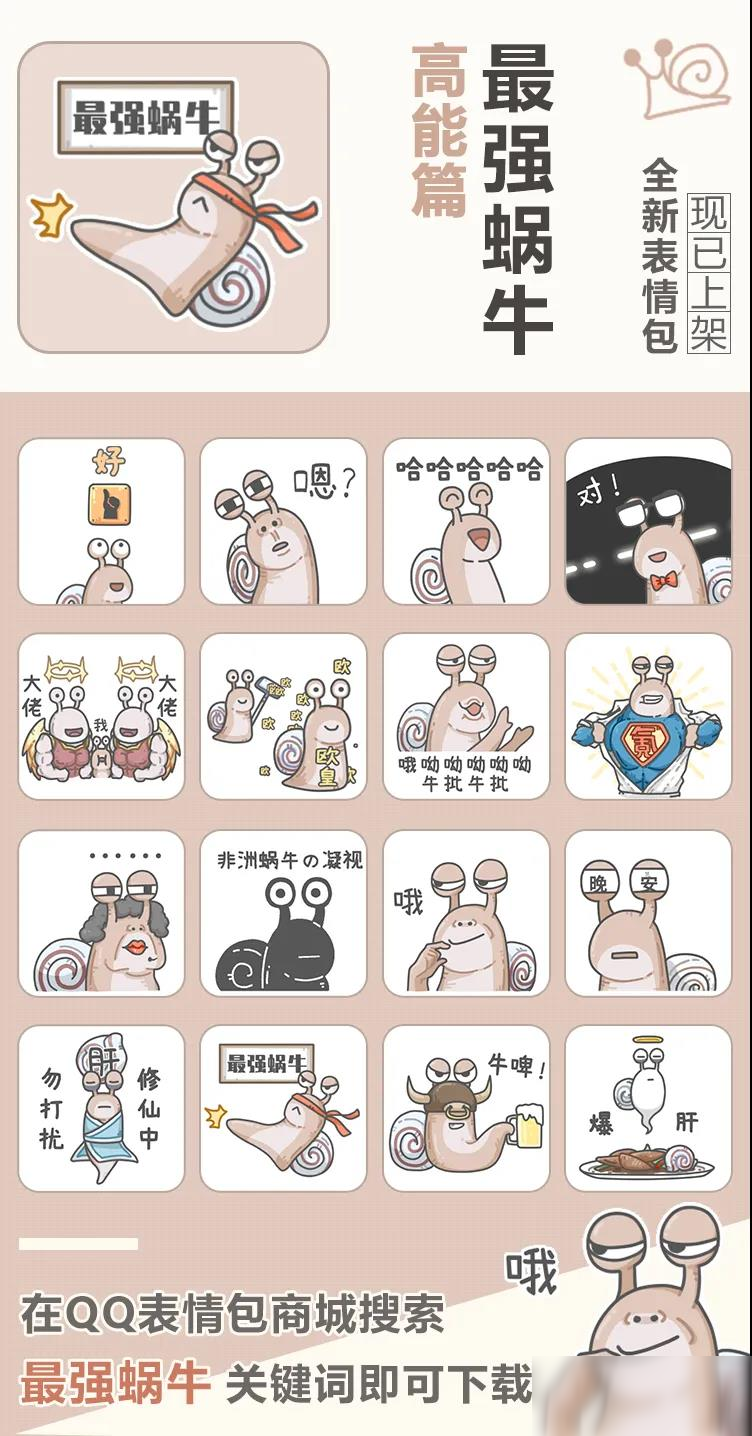 《最强蜗牛》企鹅大佬访客触发方法介绍