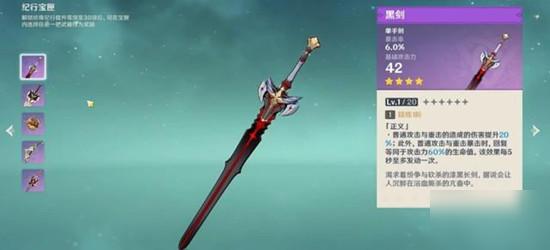 《原神》捕风纪行武器怎么选 捕风纪行武器选择