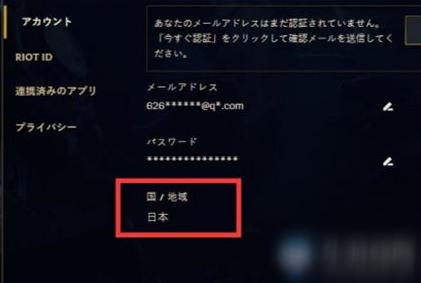 《LOL手游》日服账号注册攻略