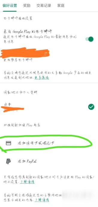 lol手游日服账号怎么注册?英雄联盟手游日服账号注册详细教程
