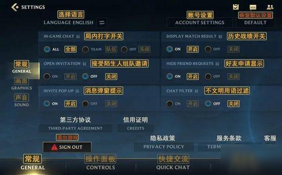 lol手游中文设置界面一览 英雄联盟手游中文怎么设置