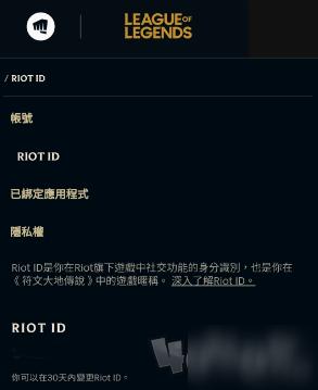 英雄联盟手游怎么改名 lol手游拳头账号ID更改方法