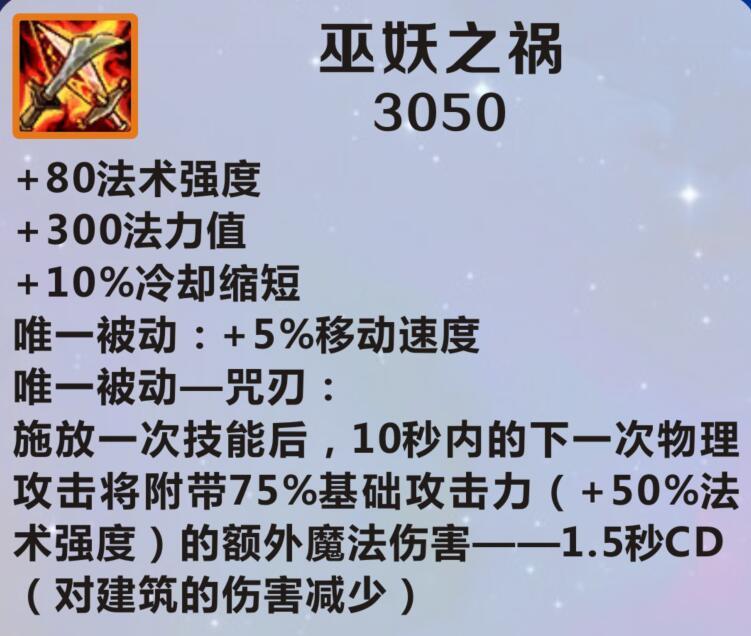《英雄联盟手游》巫妖之祸介绍