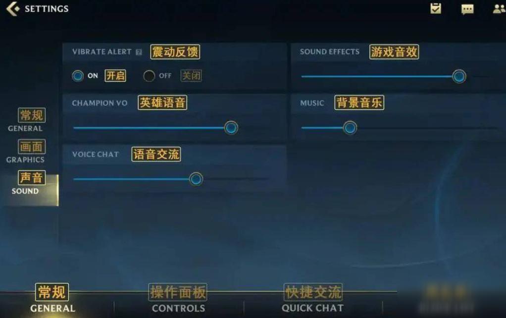 《英雄联盟手游》国际服设置中文繁体字方法