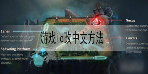 英雄联盟手游中文ID设置方法攻略