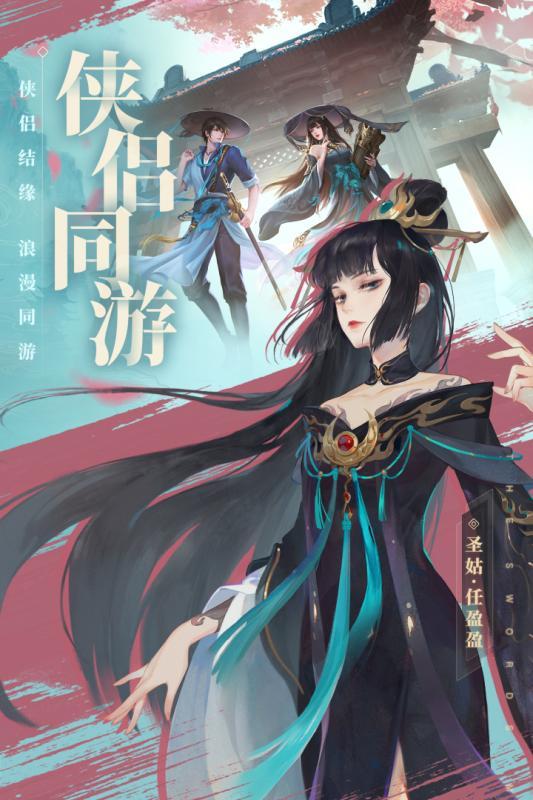 新笑傲江湖游戏截图3