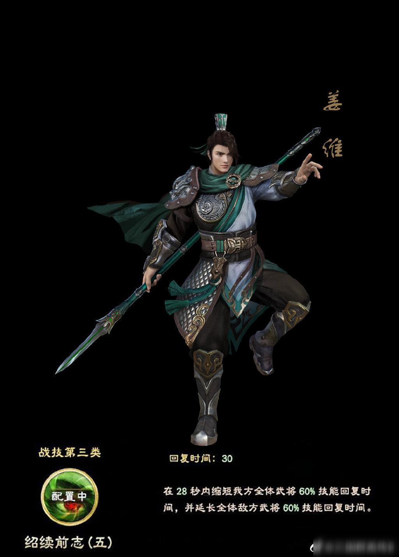 《三国群英传8》姜维、典韦武将技及新武将立绘公开