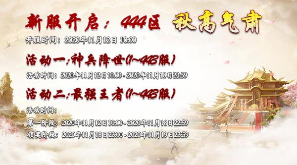 《蜀山传奇》新服秋高气肃11月12日10时开启