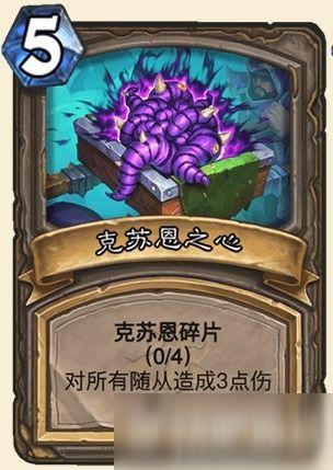 炉石传说克苏恩之心什么属性