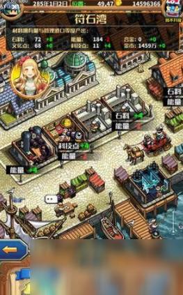 《小小航海士外传》港口管理方法介绍