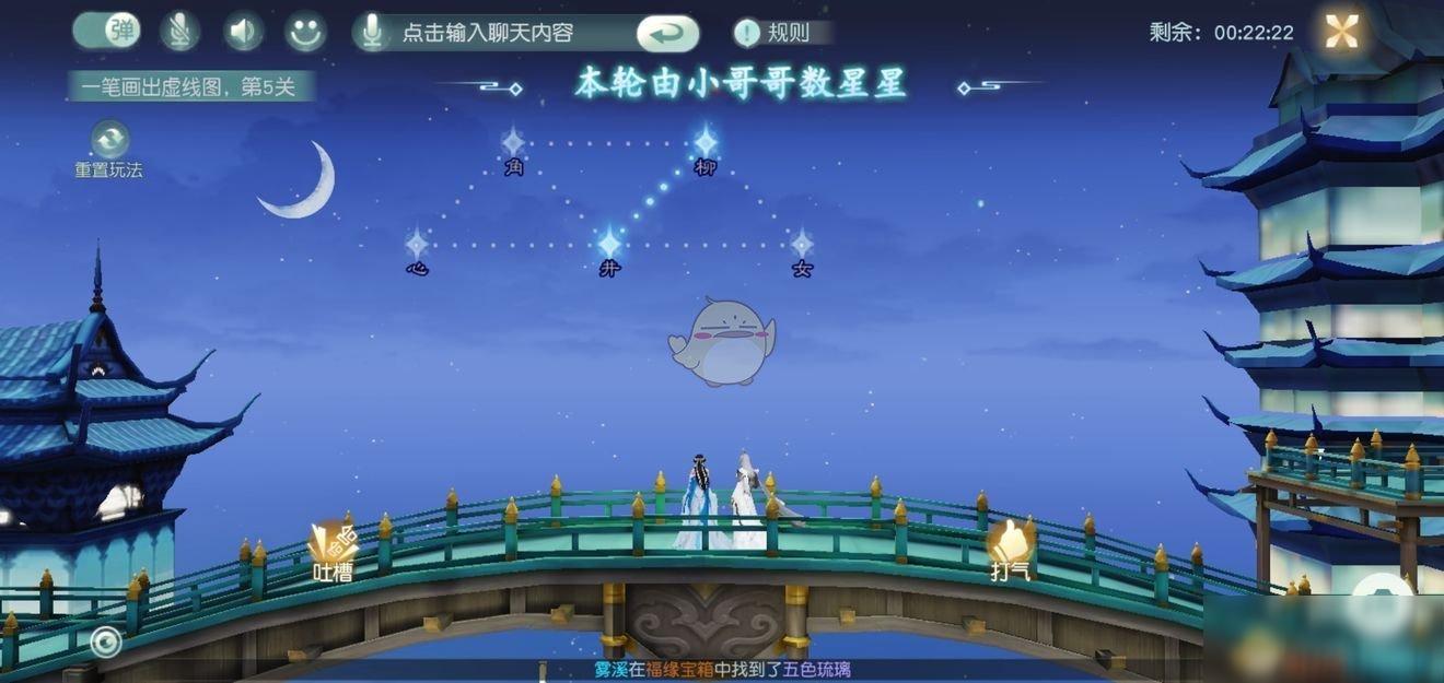 《花与剑》数星星任务完成攻略介绍