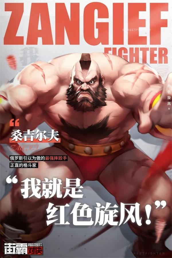 《街霸:对决》拥有最强防御的摔跤手桑吉尔夫