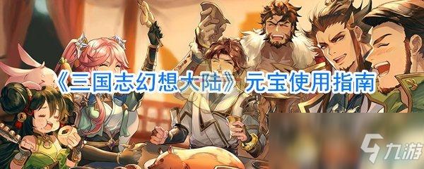 《三国志幻想大陆》元宝使用指南