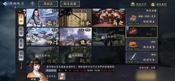 剑侠情缘2剑歌行神捕活动怎么玩?神捕活动玩法攻略