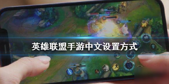 lol手游日服怎么改中文 英雄联盟手游日服设置中文教学
